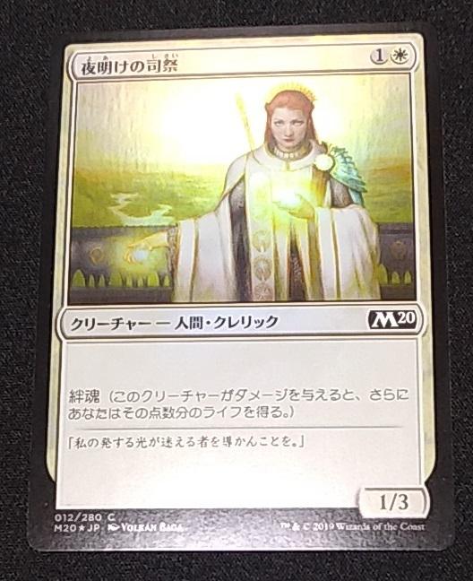 MTG 日本語【基本セット2020 M20】012 C 夜明けの司祭 ★Foil_画像1