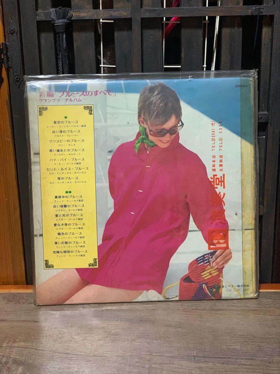 LPレコード ブルースのすべて/グランプリ・アルバム