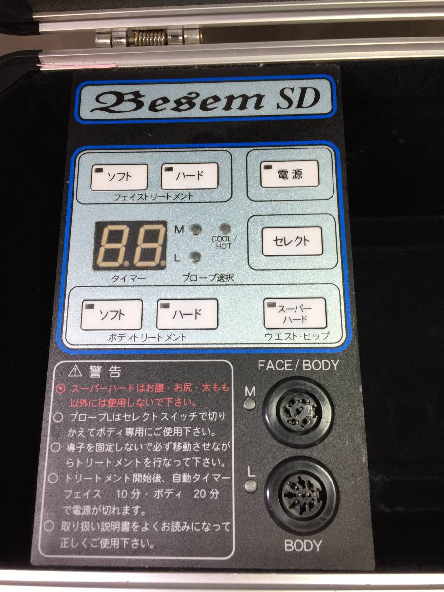 IT2144☆Besem SD べセムSD 家庭用超音波美容器 美顔器 フェイスケア ボディケア_画像7