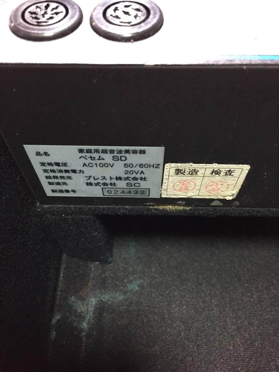 IT2144☆Besem SD べセムSD 家庭用超音波美容器 美顔器 フェイスケア ボディケア_画像9