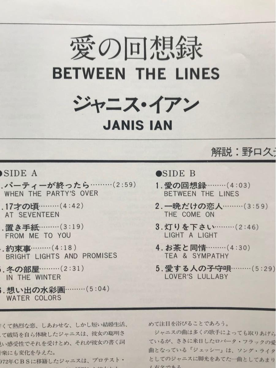 ジャニス・イアン &   カルメン・マキとOZ   LP2枚