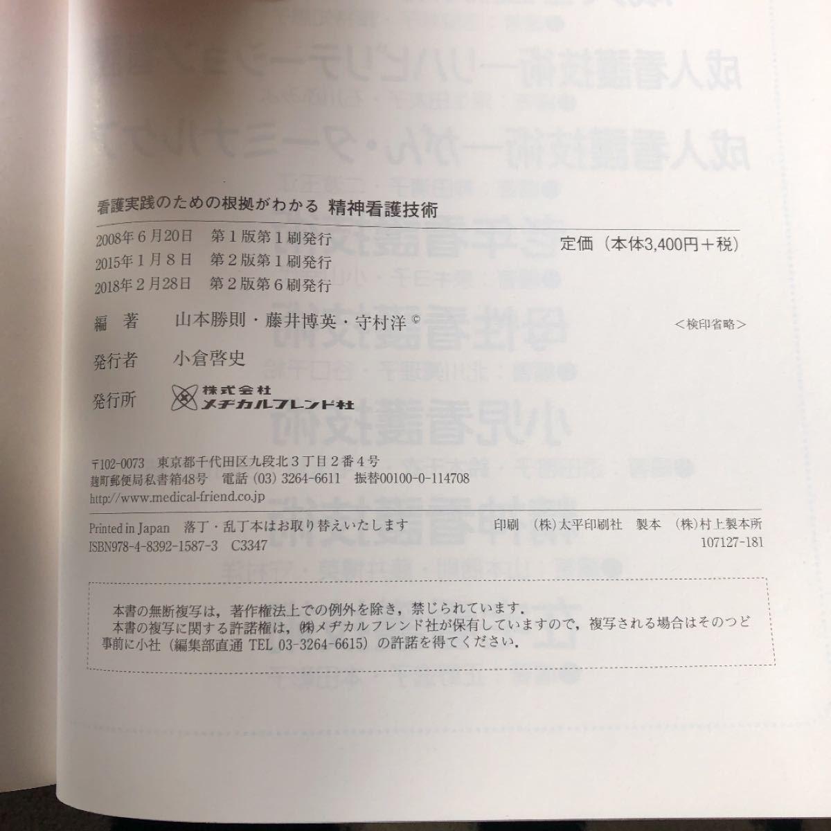 精神看護技術/山本勝則/藤井博英/守村洋