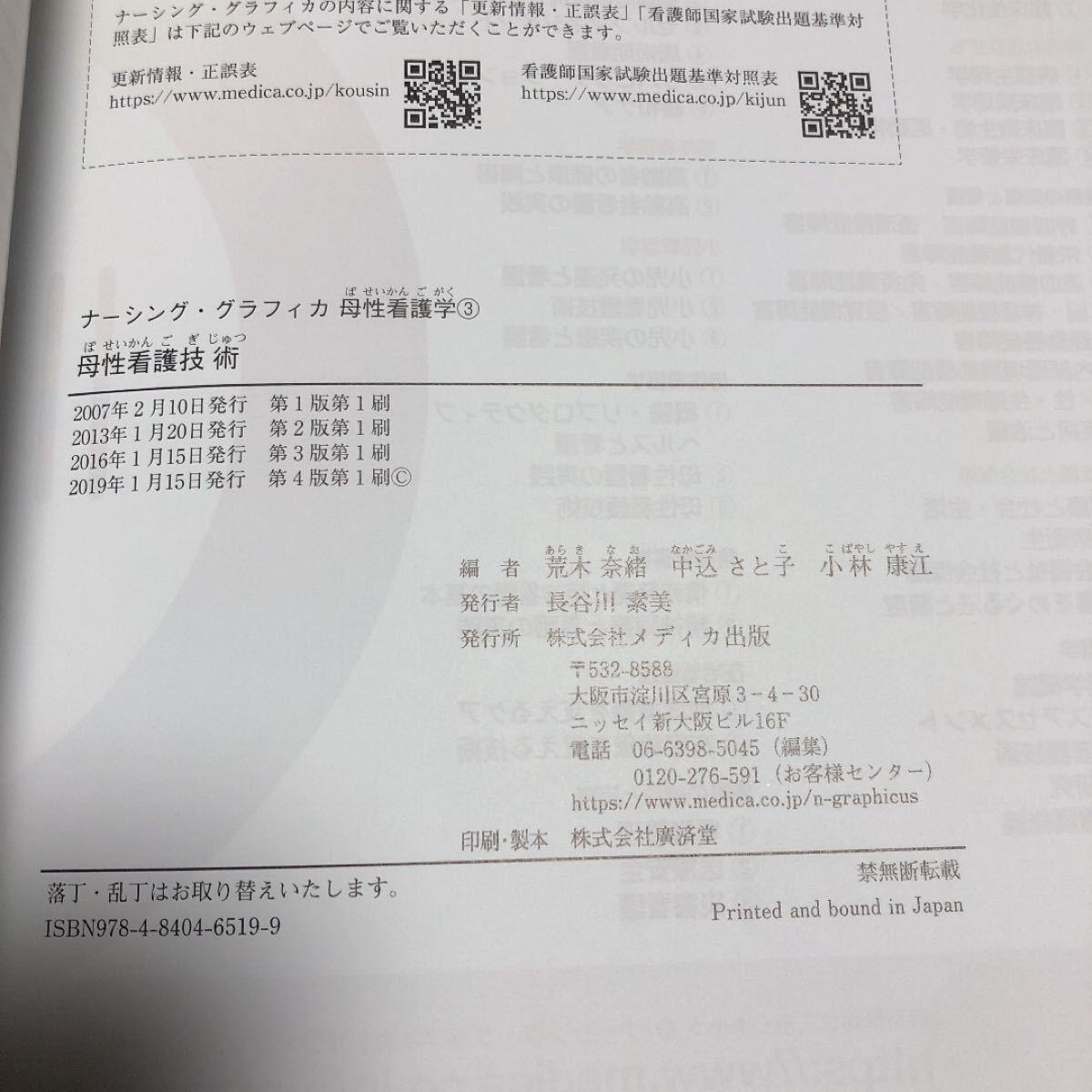 母性看護技術/荒木奈緒/中込さと子/小林康江