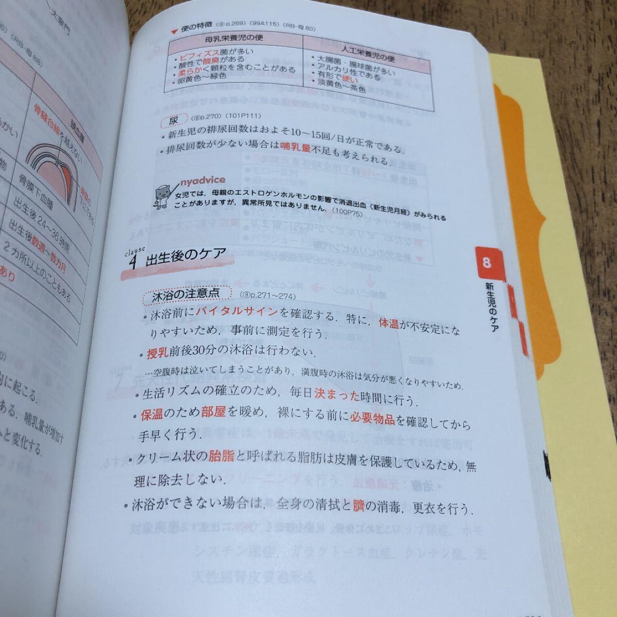 看護師国家試験のためのなぜ? どうして? チェキラ 第6版/医療情報科学研究所