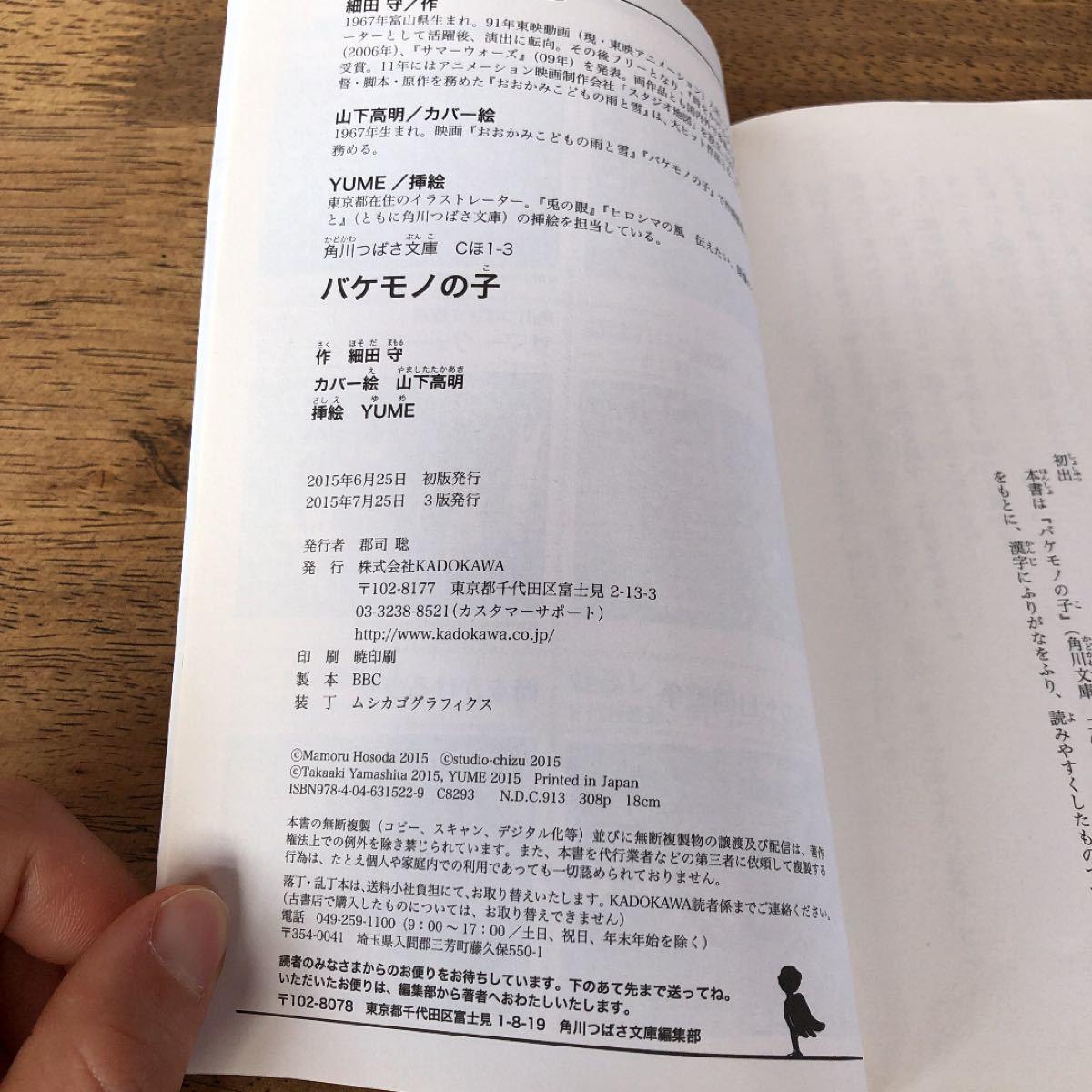 バケモノの子/細田守/YUME