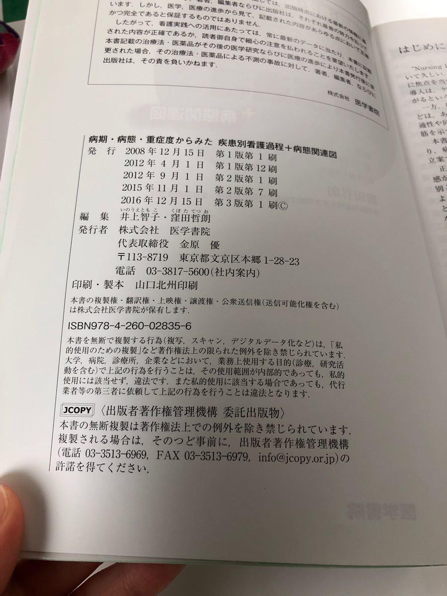 病期病態重症度からみた疾患別看護過程+病態関連図/井上智子/窪田哲朗