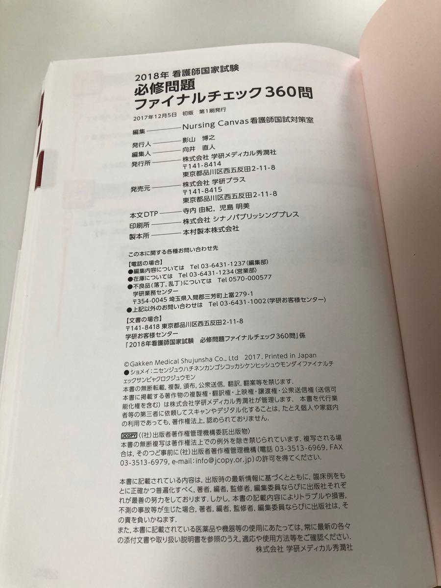 看護師国家試験 必修問題ファイナルチェック360問 (2018年) Nursing Canvas看護師国試対策室 (編者)