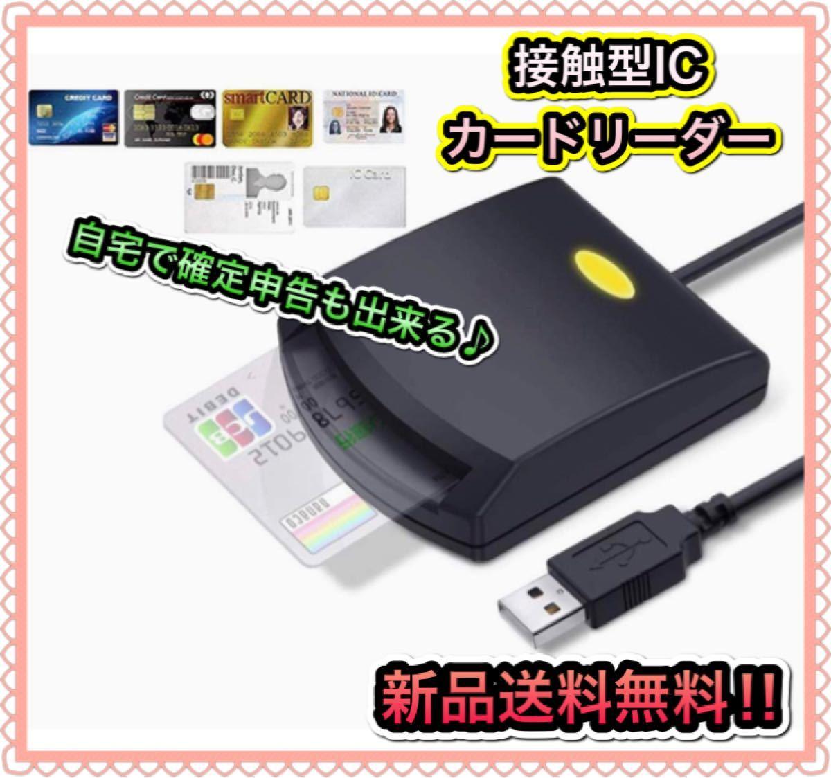 【早い者勝ち】接触型ICカードリーダーライタ