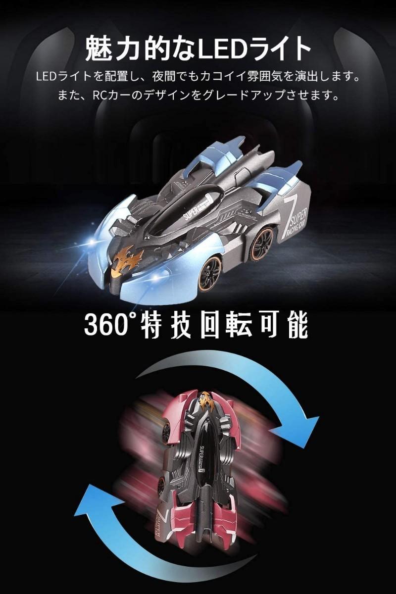【ラジコンカー】【壁 天井】【ガラス】【USB充電式】【LEDライト搭載】