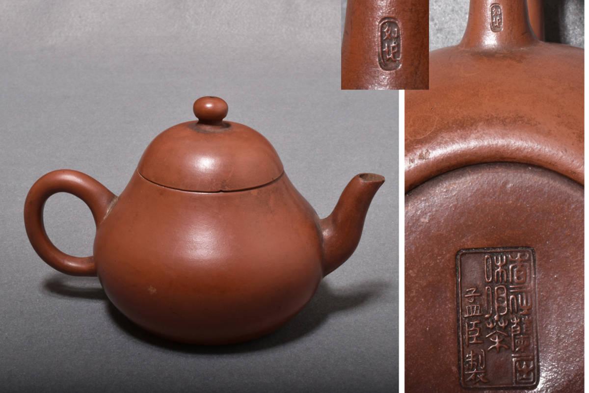 1904 朱泥急須 孟臣 如記 在銘 古い朱泥急須 唐物 中国 煎茶道具