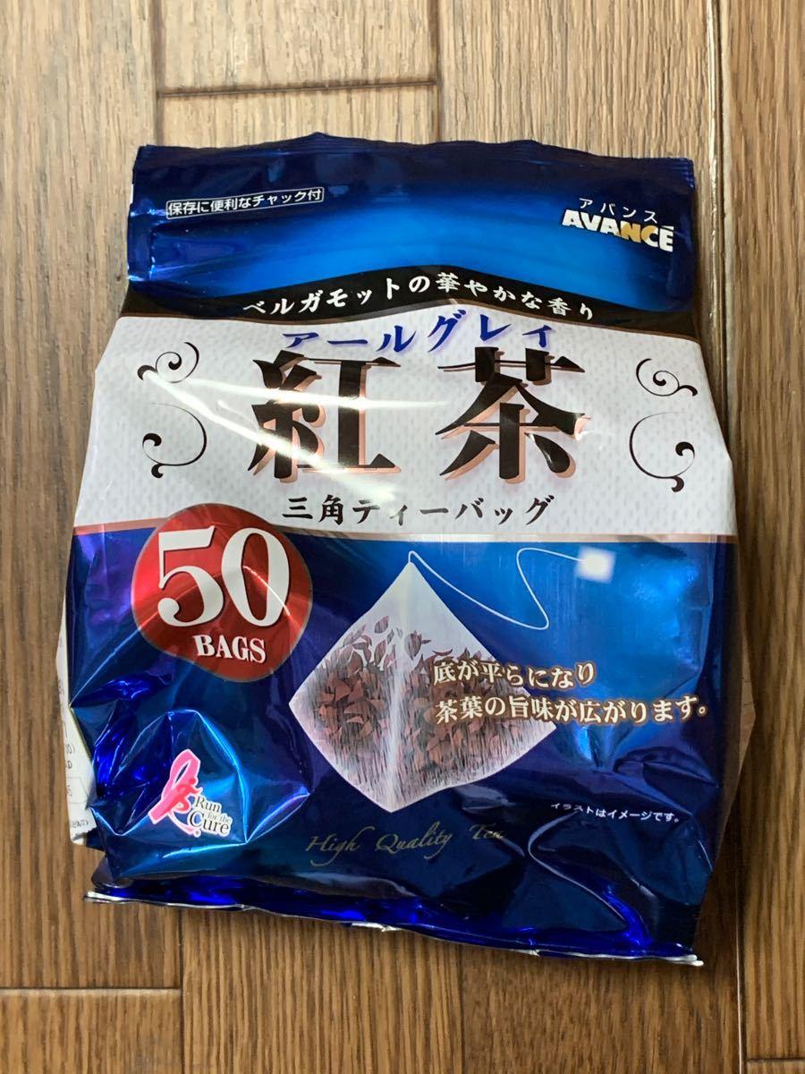 アールグレイ 紅茶 三角ティーバッグ 50ピース入 まとめ買いがお得