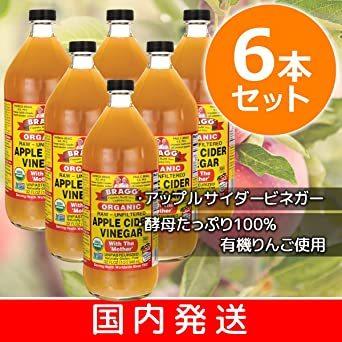 6個 Bragg オーガニック アップルサイダービネガー 日本正規品 946ml (6個セット)_画像2