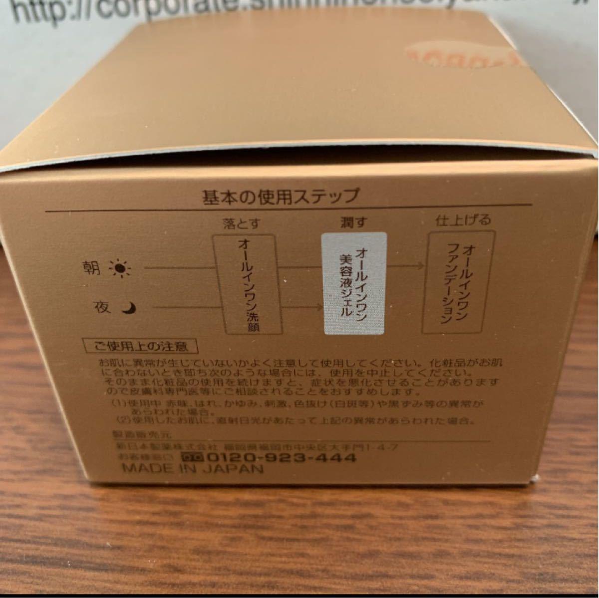 パーフェクトワン 薬用リンクルストレッチジェル 50g 新日本製薬