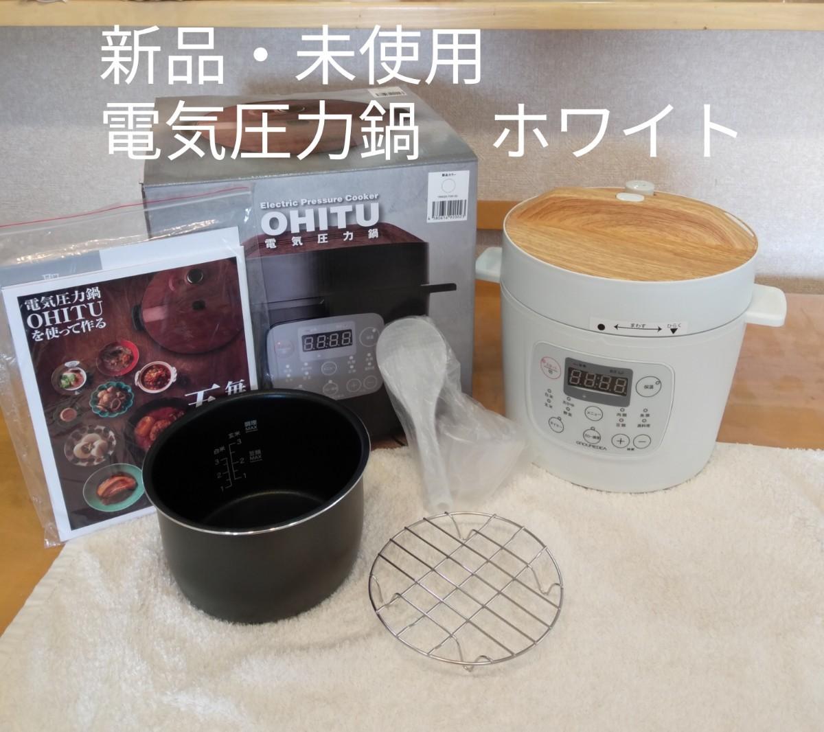 新品・未使用 電気圧力鍋 OHITU GROUMEDEA YBW20-70