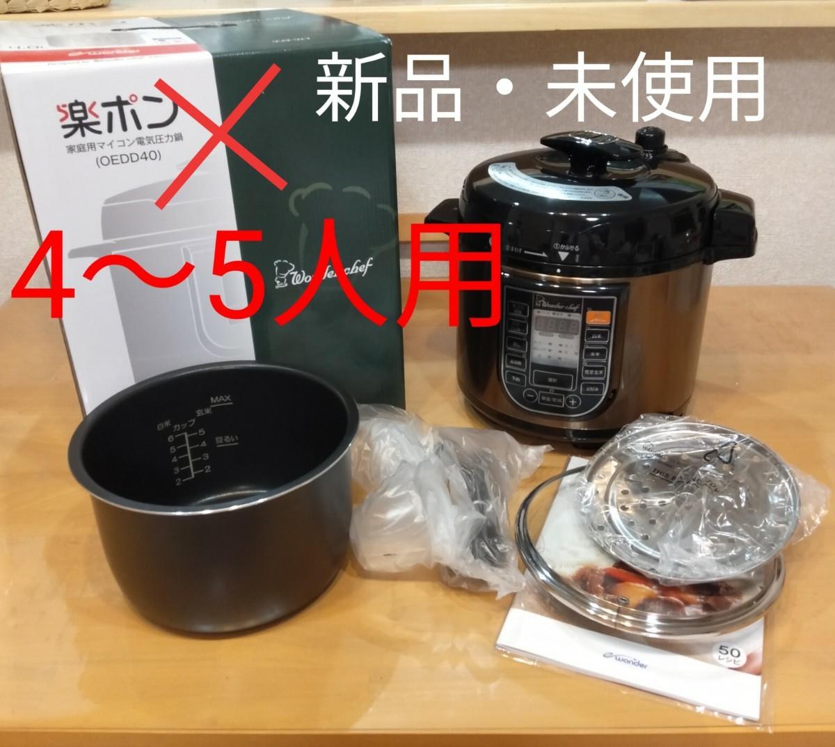 新品・未使用 4L 炊飯使用可能 電気圧力鍋
