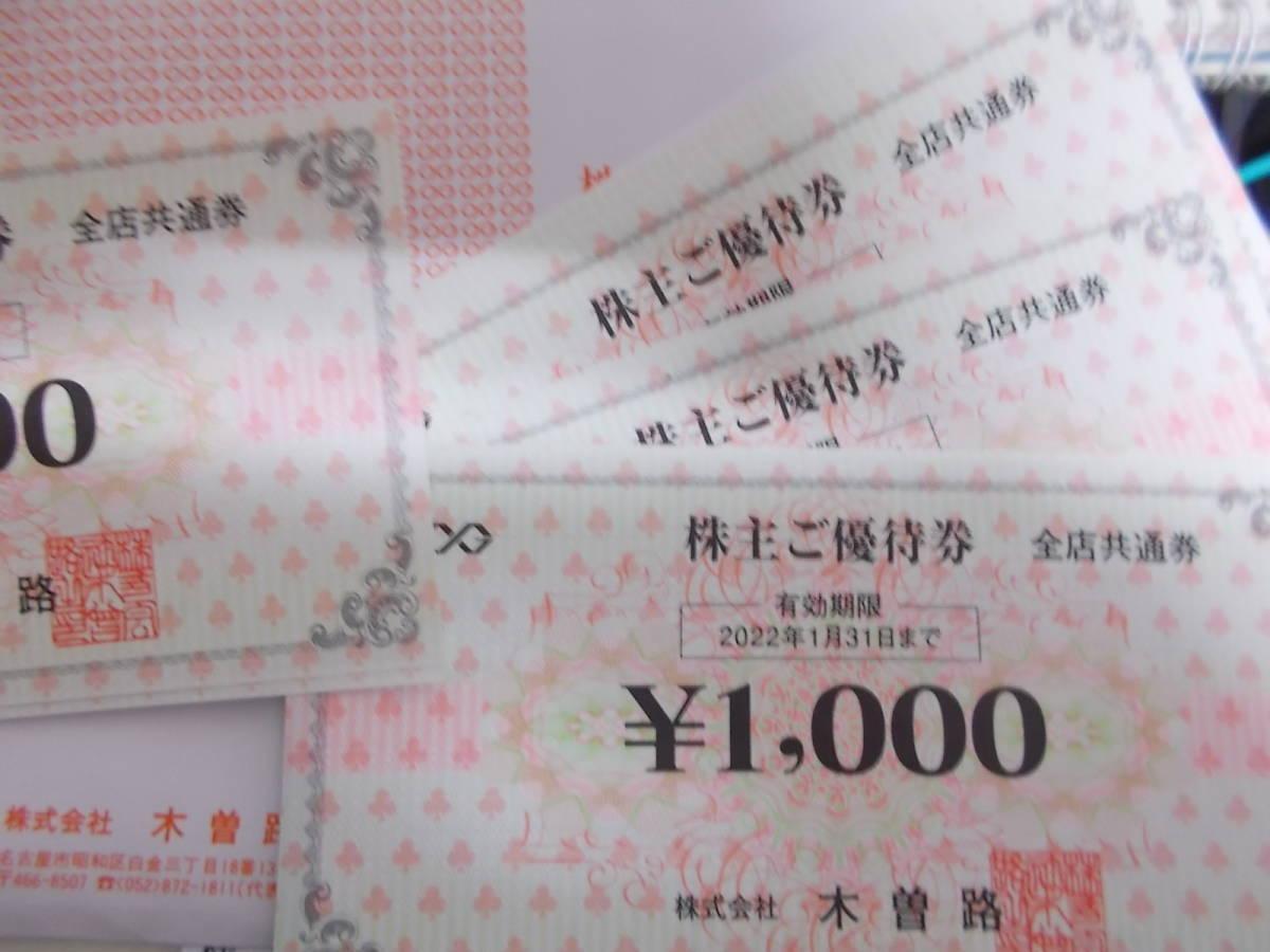 送料無料 ◆木曽路 株主優待券10000 円分(1000円券10枚)2022年1月31日まで有効_画像1