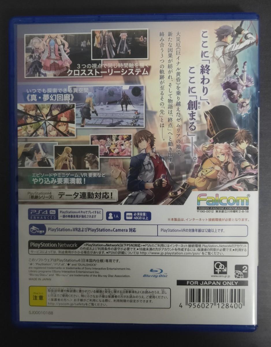 【PS4】 英雄伝説 創の軌跡 [通常版] PS4ソフト