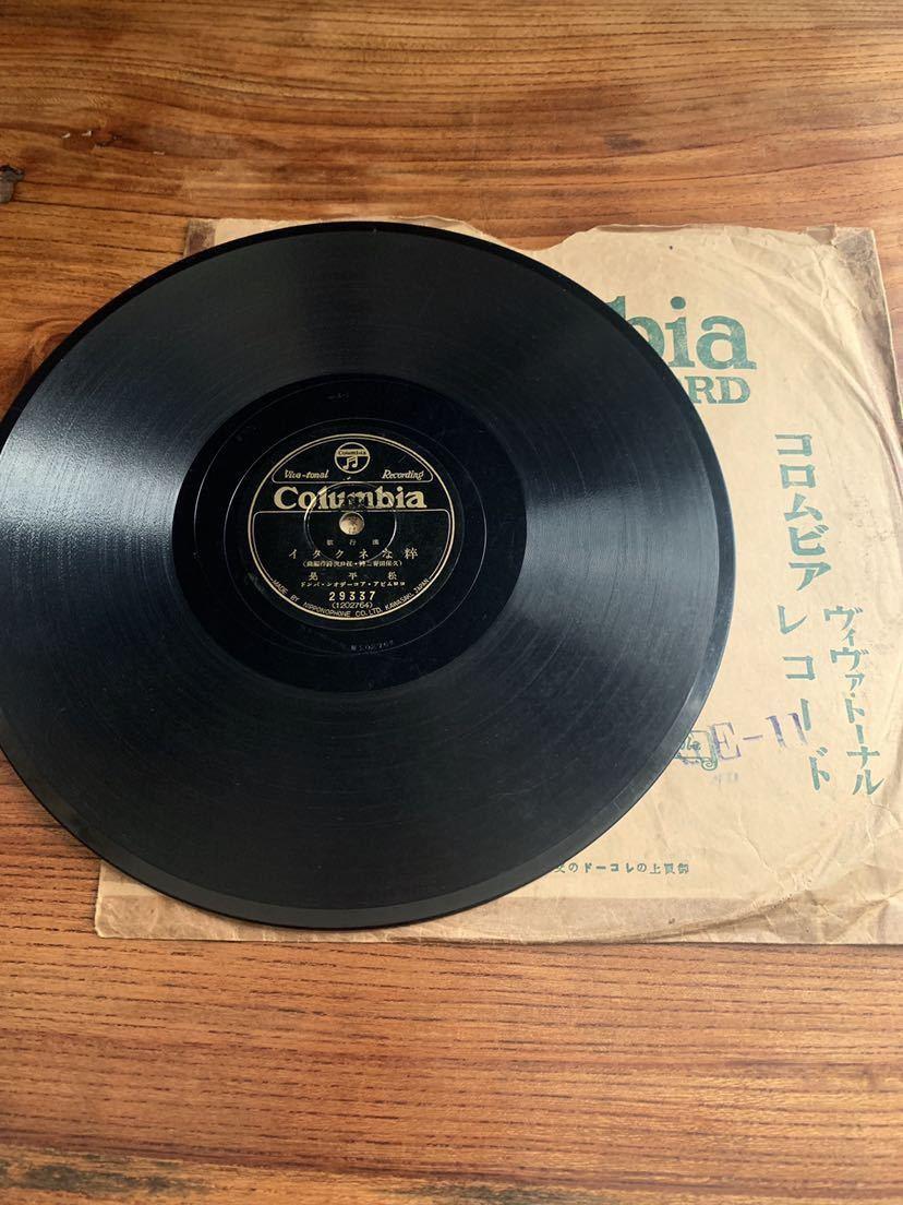 【動作確認済】SP盤レコード 流行歌「粋なネクタイ」松平晃 / 流行歌「あたしのスヰート・ホーム」二葉あき子