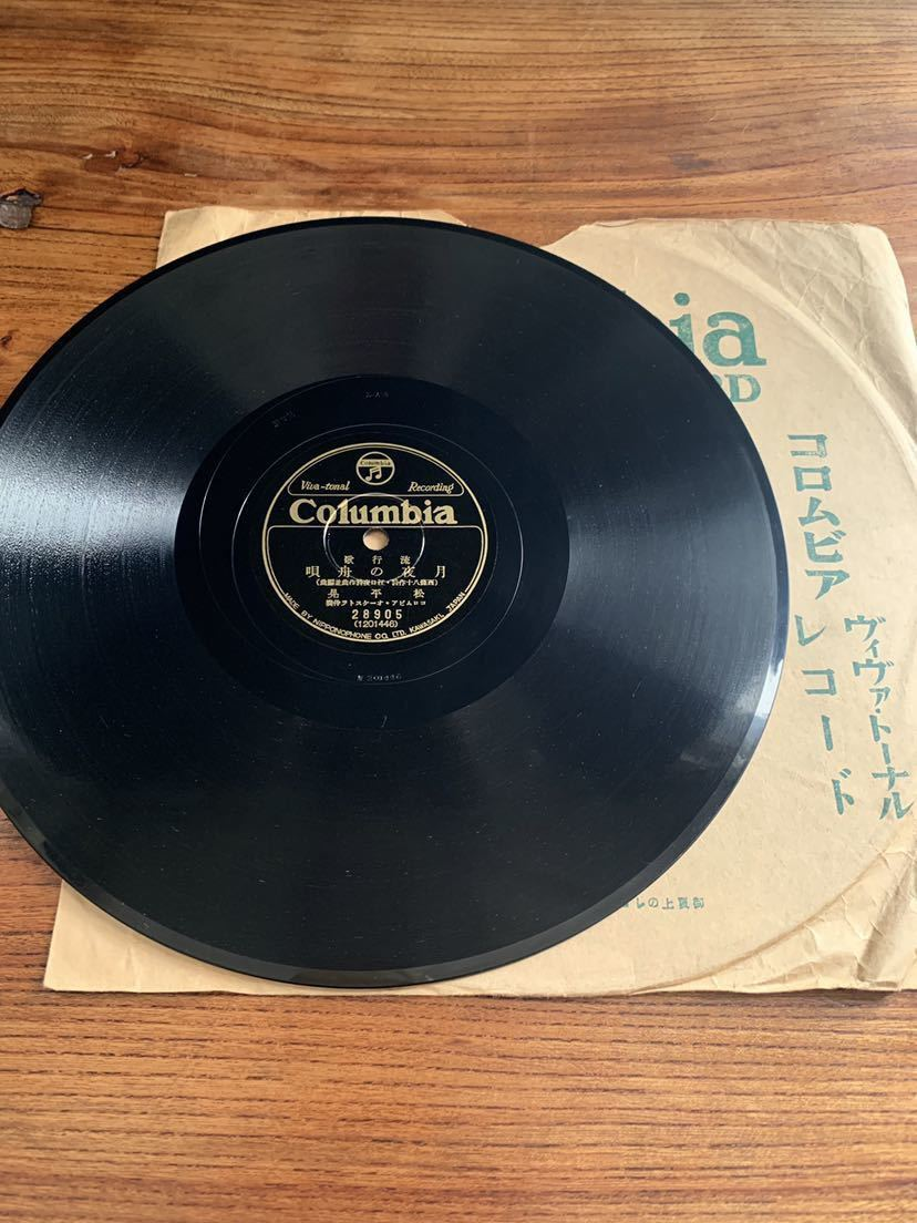 【動作確認済】SP盤レコード 流行歌「月夜の舟唄」松平晃 / 流行歌「飛沫に濡れて」豆千代