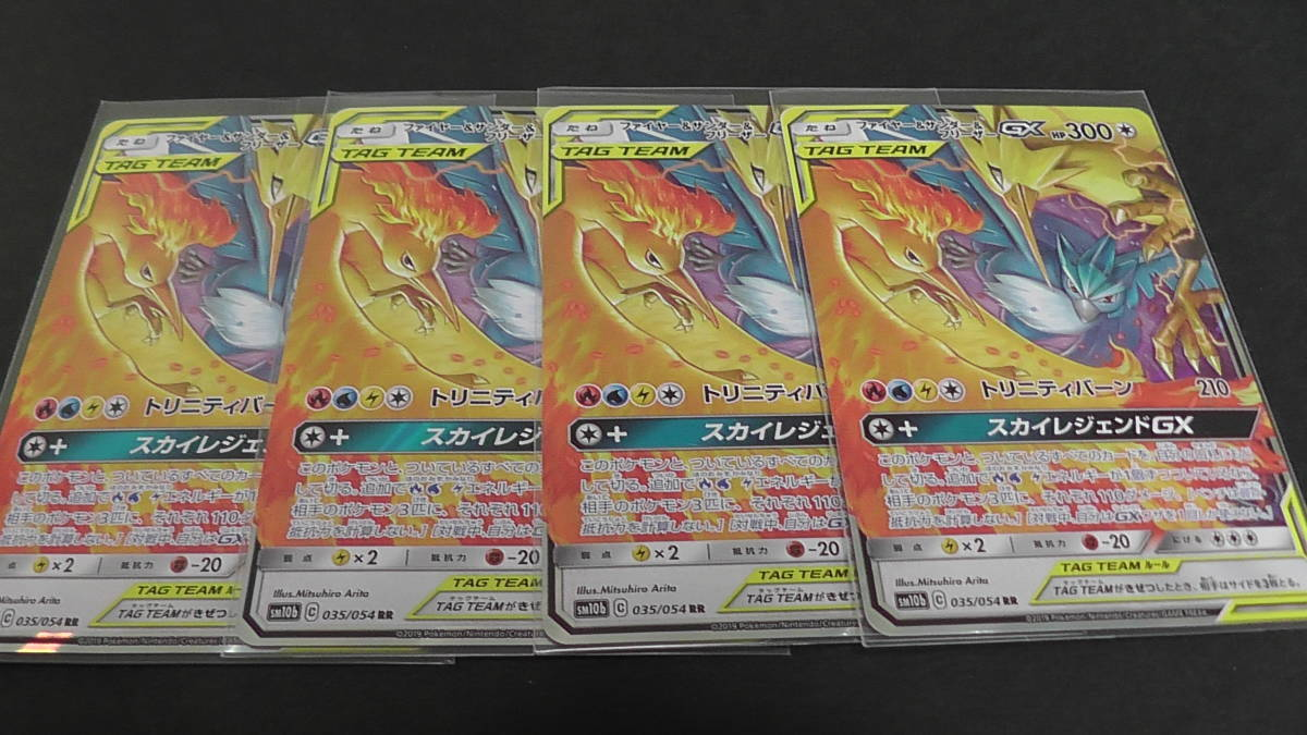 ポケモンカード ポケカ ファイヤー&サンダー&フリーザー GX RR 035/054 4枚セット ① sm10b スカイレジェンド_画像1