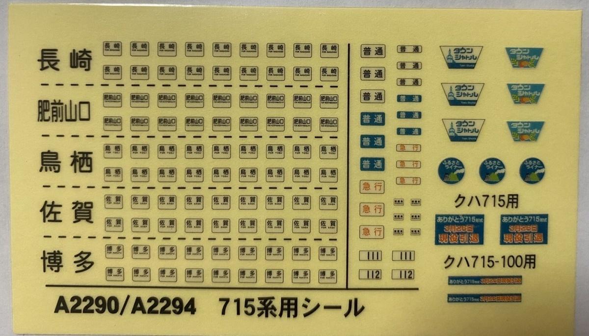 マイクロエース Nゲージ A-2294 715系 国鉄色 両端切妻編成 増結 4両セット 九州登場カラー_画像4