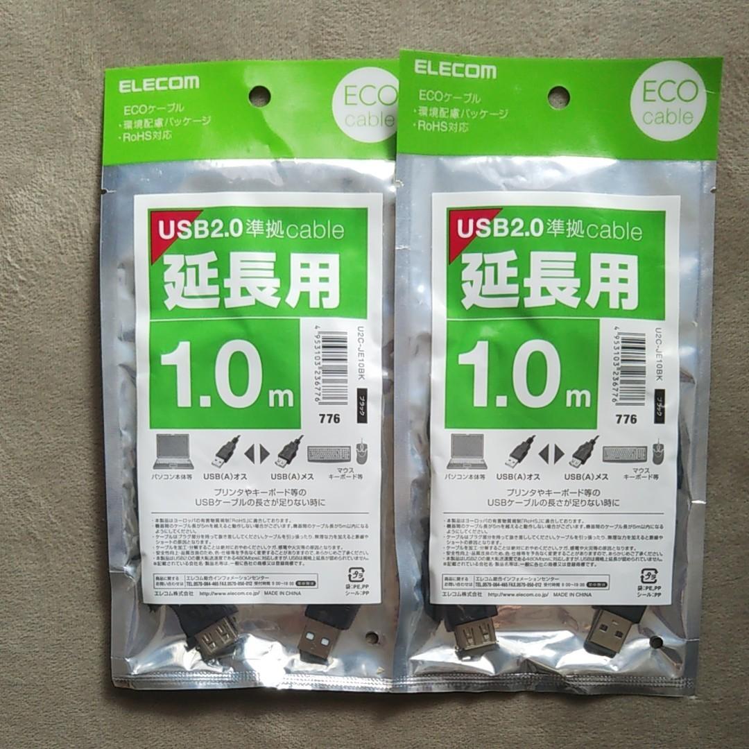 エレコム USB延長ケーブル USB2.0 Aオス-Aメスタイプ 1m ブラック U2C-JE10BK