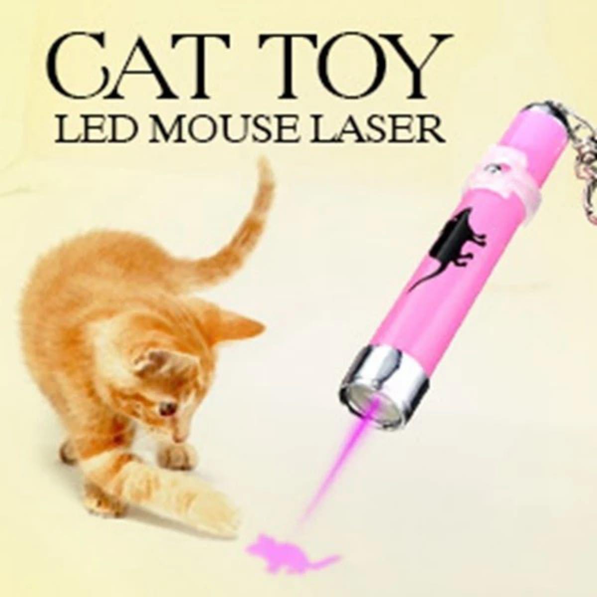 ♪ペット用 LED ライト ポインター ビーム 猫 おもちゃ 運動不足解消に♪