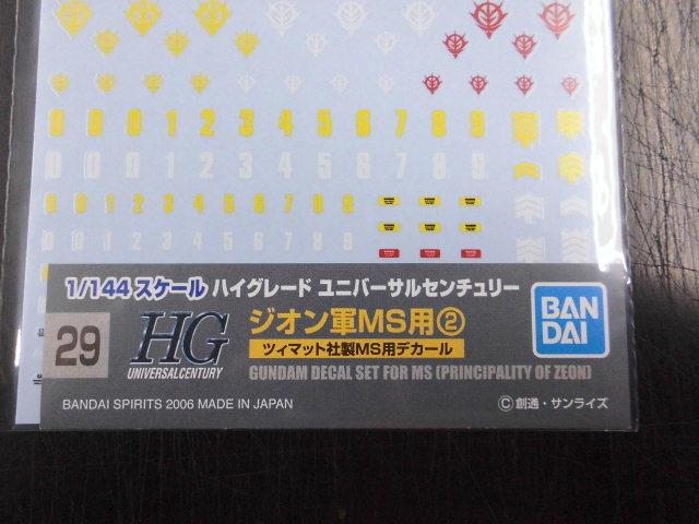 再) 新品・未開封 バンダイ ガンダムデカール 29 1/144 HG ジオン軍MS用②_画像2