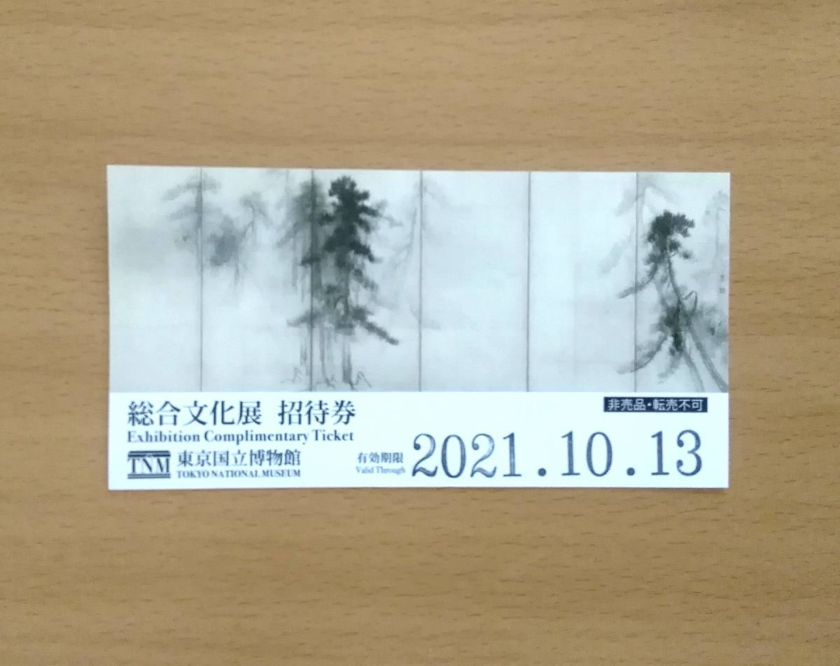 【東京国立博物館】総合文化展 招待券 チケット 即決 送込 2枚セット ペア _画像1