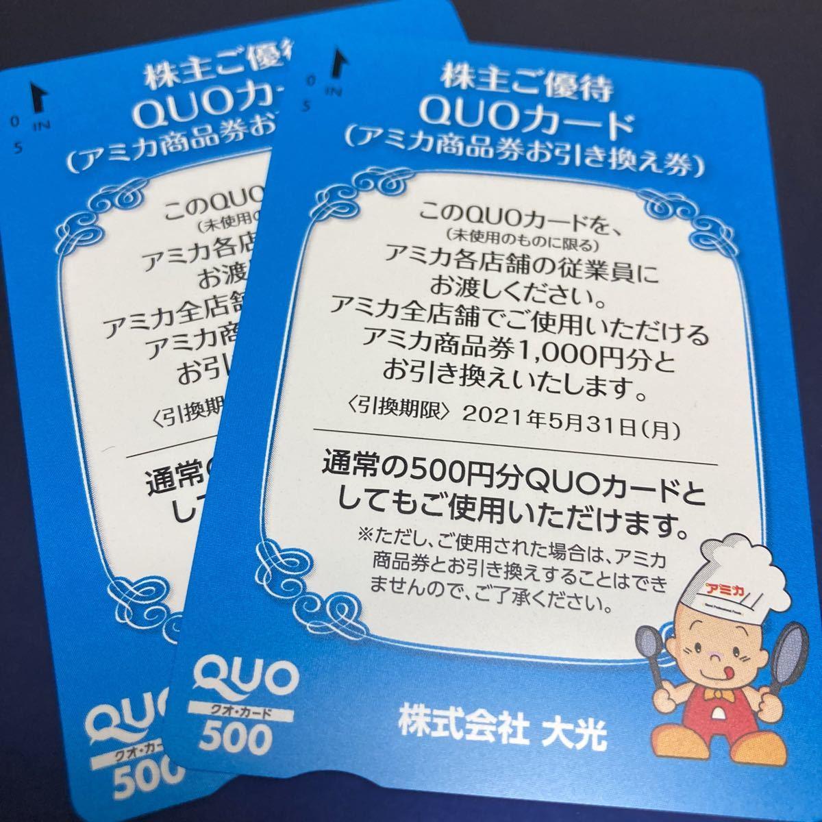Amiki gift certificate 2000 yen (quo card 1000 yen)