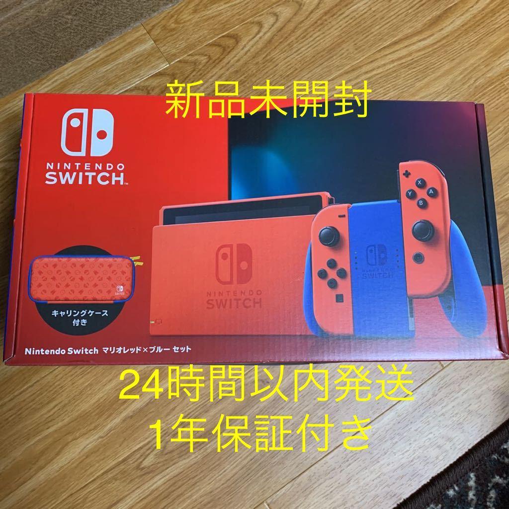 Nintendo Switch ニンテンドースイッチ本体 任天堂Switch マリオレッド×ブルー