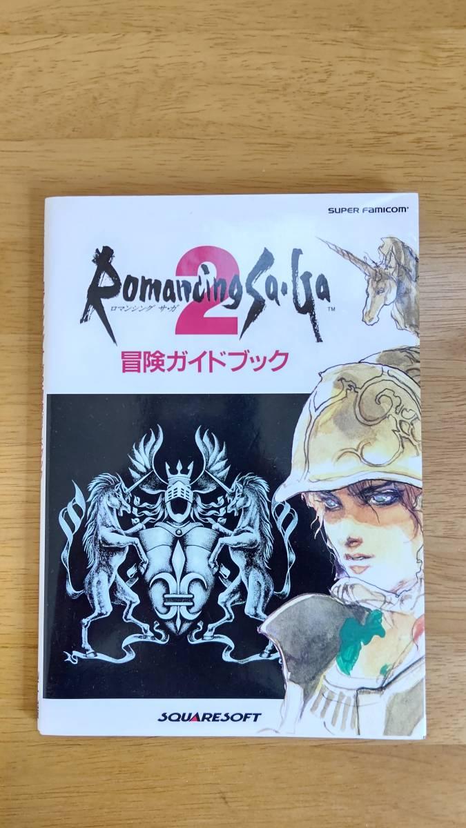 【攻略本】スーパーファミコン ロマンシングサガ2 冒険ガイドブック