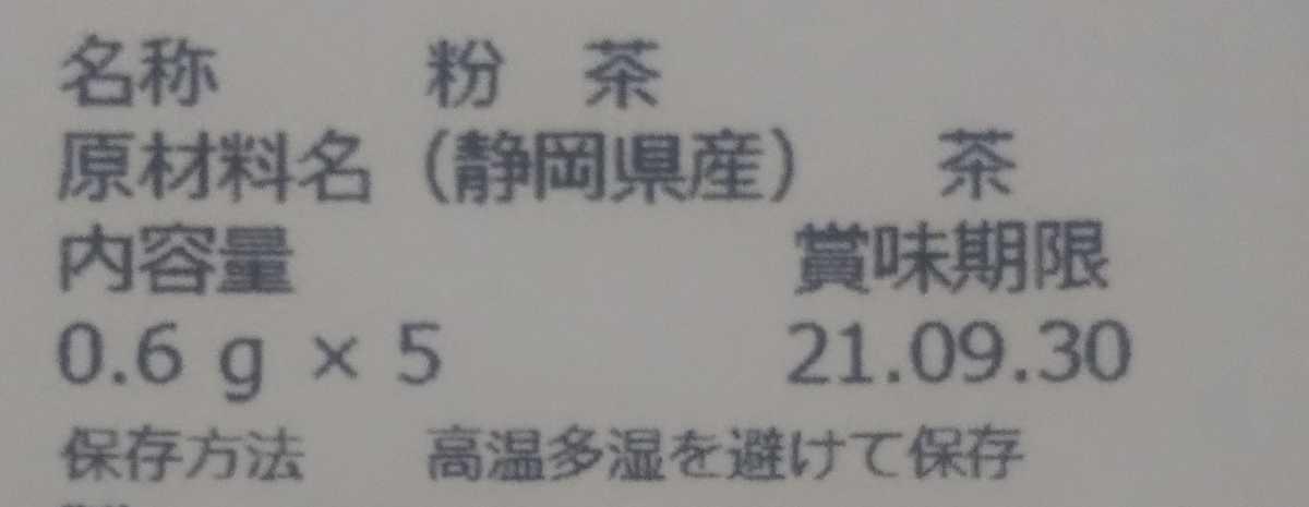 ①静岡県牧之原市産粉末緑茶、静岡の一口羊羹_画像6