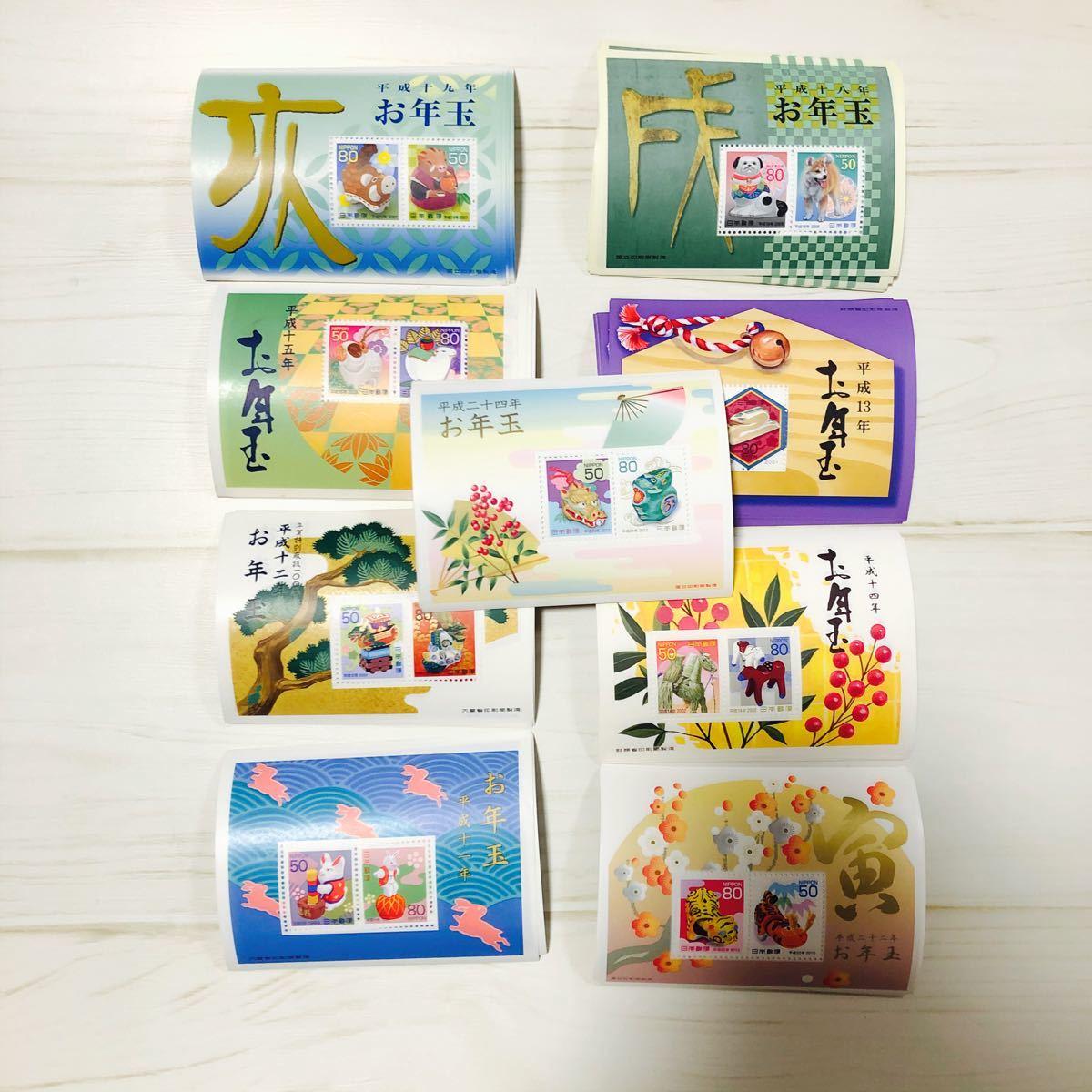切手 お年玉 小型シート 13000円分