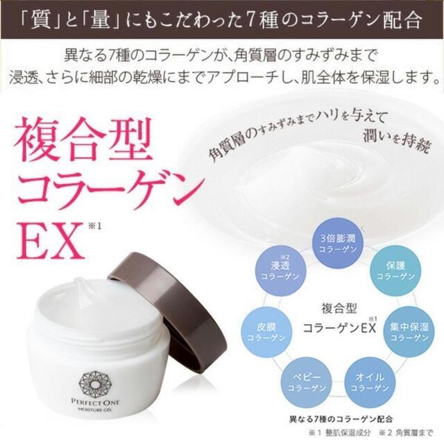 【送料無料】 パーフェクトワン モイスチャージェル  新日本製薬 75g 2個【新品・未使用】