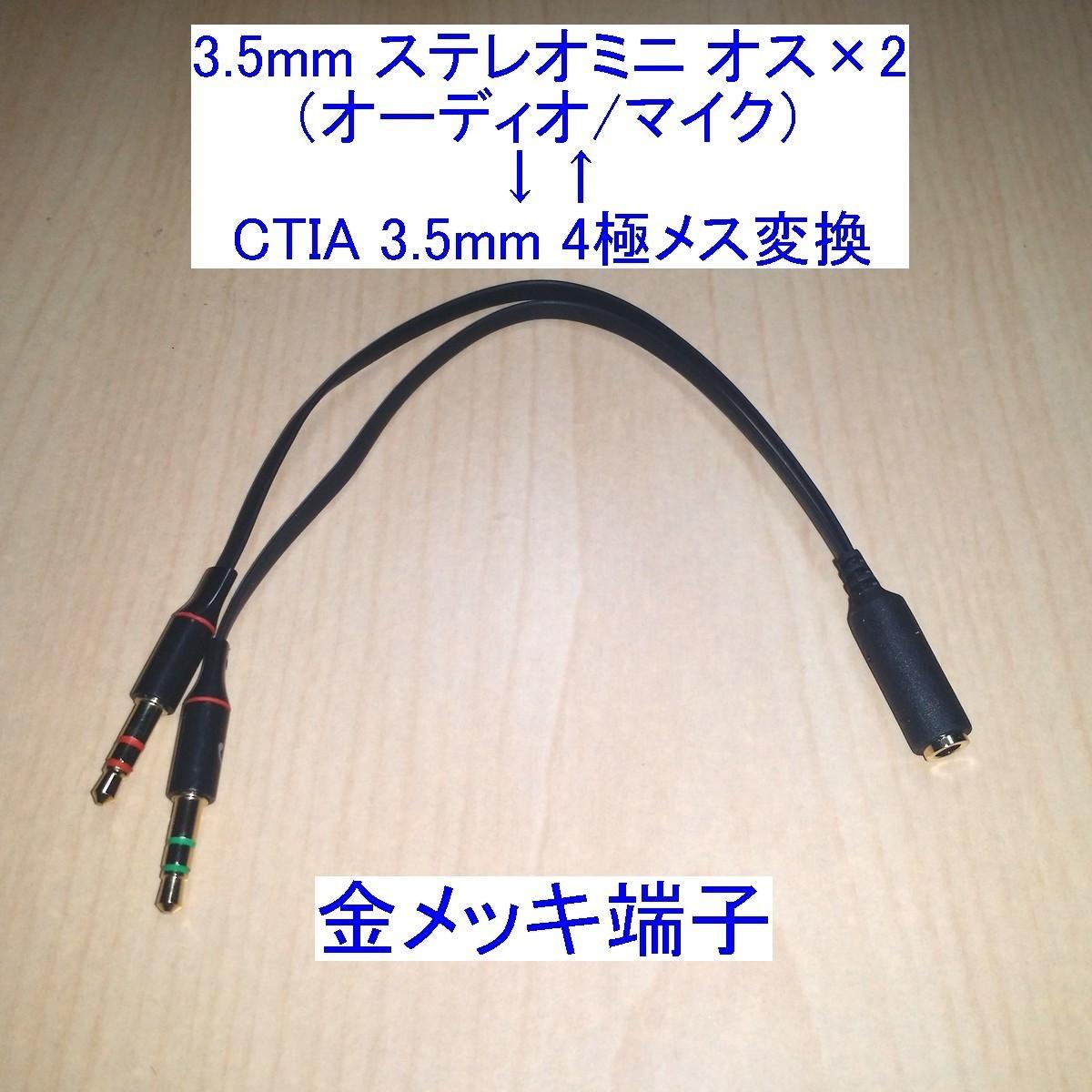 3.5mmステレオミニプラグ3極オス(オーディオ/マイク)×2⇔CTIA 4極メス変換ケーブル 新品 4極対応ヘッドセットに