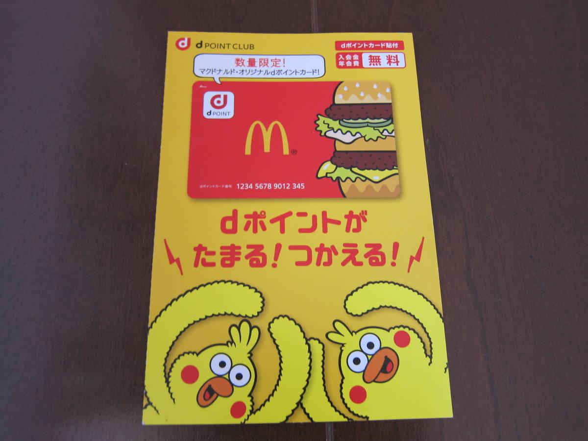 マクドナルド オリジナル dポイントカード 未登録