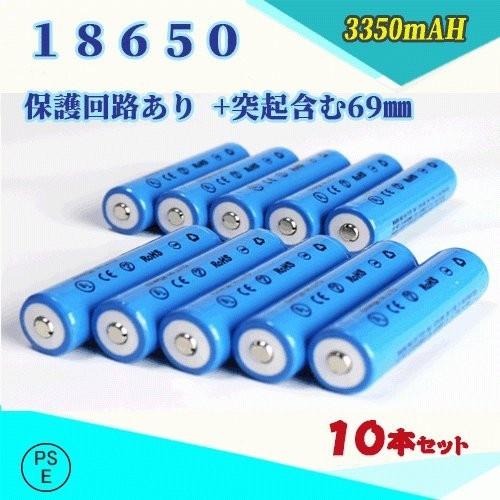 18650 リチウムイオン充電池 過充電保護回路付き バッテリー PSE認証済み 69mm 10本セット◆_画像1