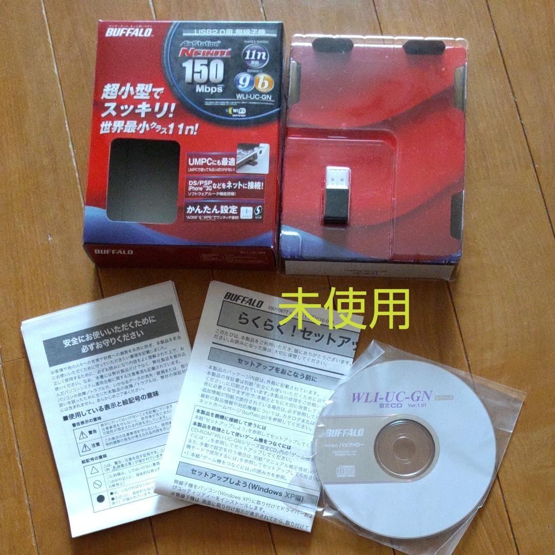 バッファローAirStation NFINITI WLI-UC-GN  無線子機   USB2.0 150 Mbps