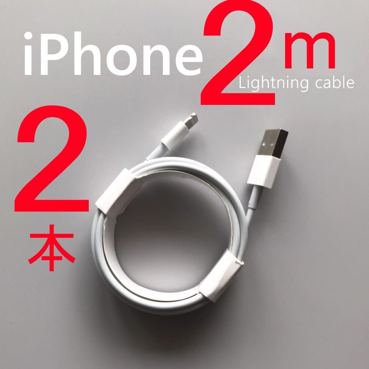 充電ケーブル ライトニング ケーブル lightning  iPhone  ケーブル 2m 2本