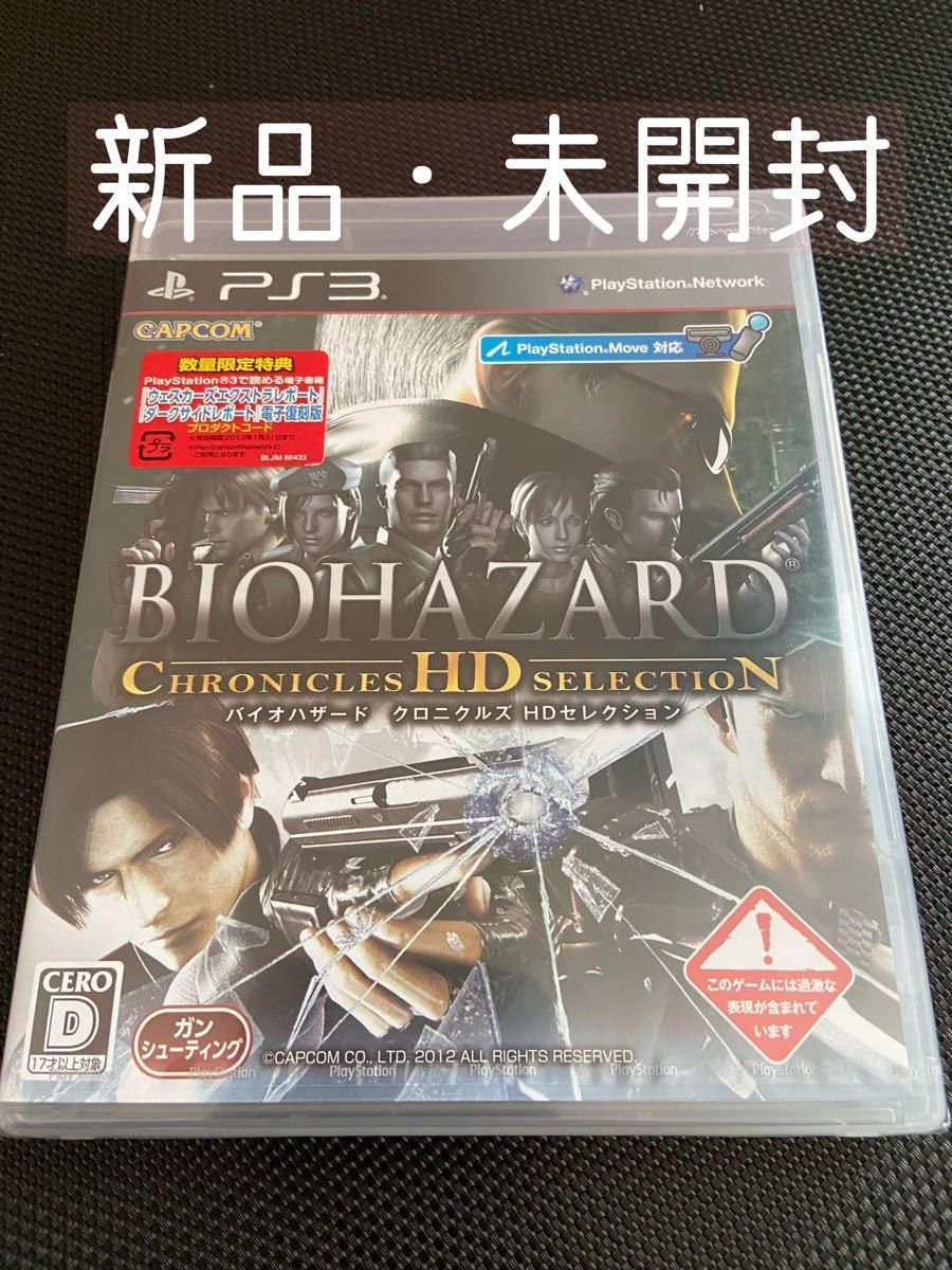 PS3ソフト  新品 バイオハザードクロニクルズHDセレクション