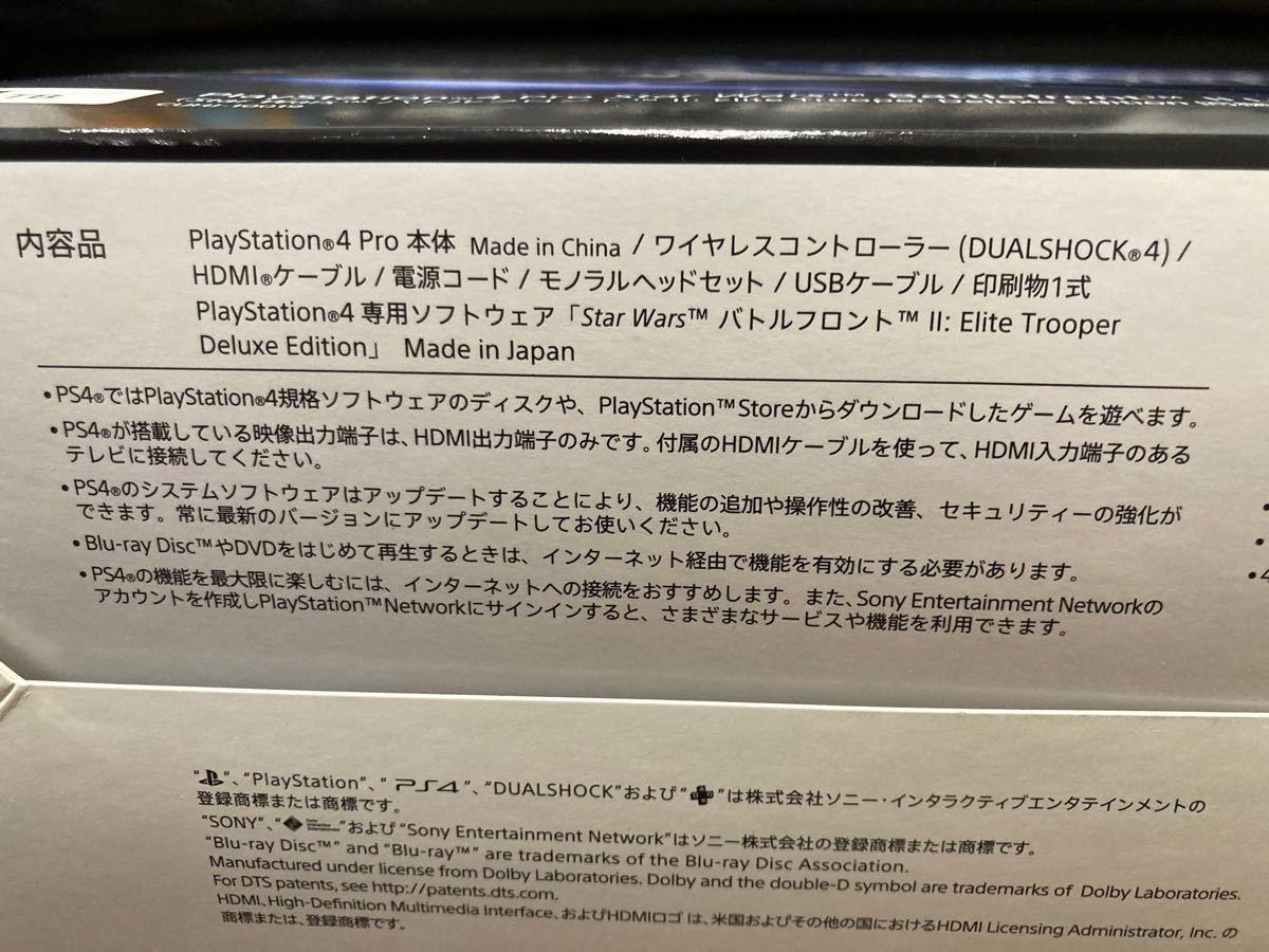 PlayStation4Pro 本体 スターウォーズ仕様とおまけ