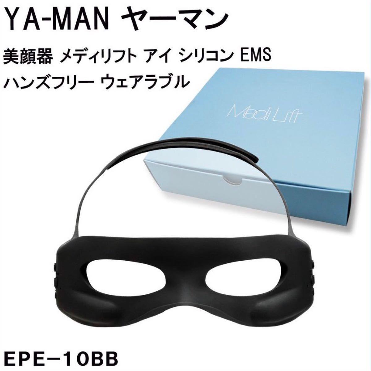 YAMAN ヤーマン メディリフトアイ セラム20g EPE-10BB