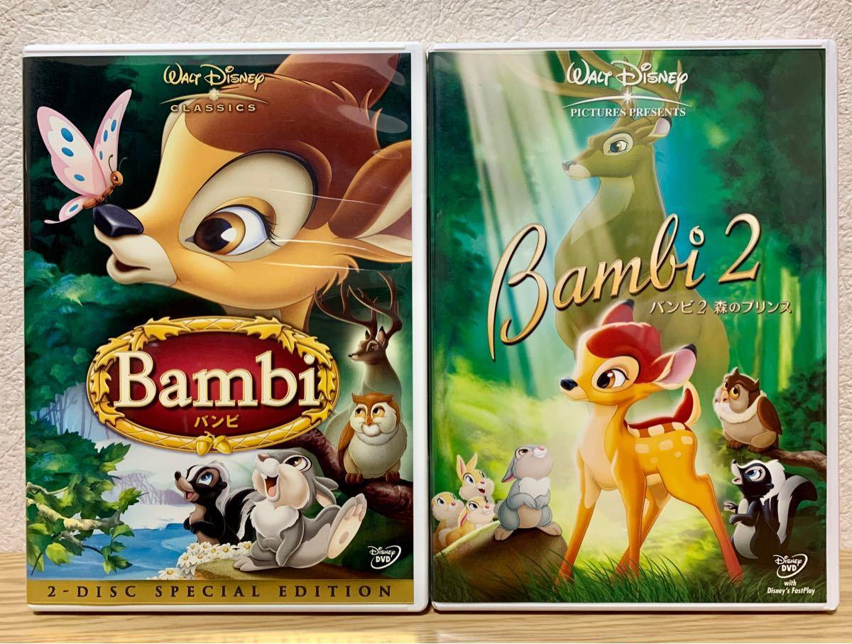 バンビDVD バリューパック バンビスペシャルエディション2枚組&バンビ2  ディズニー