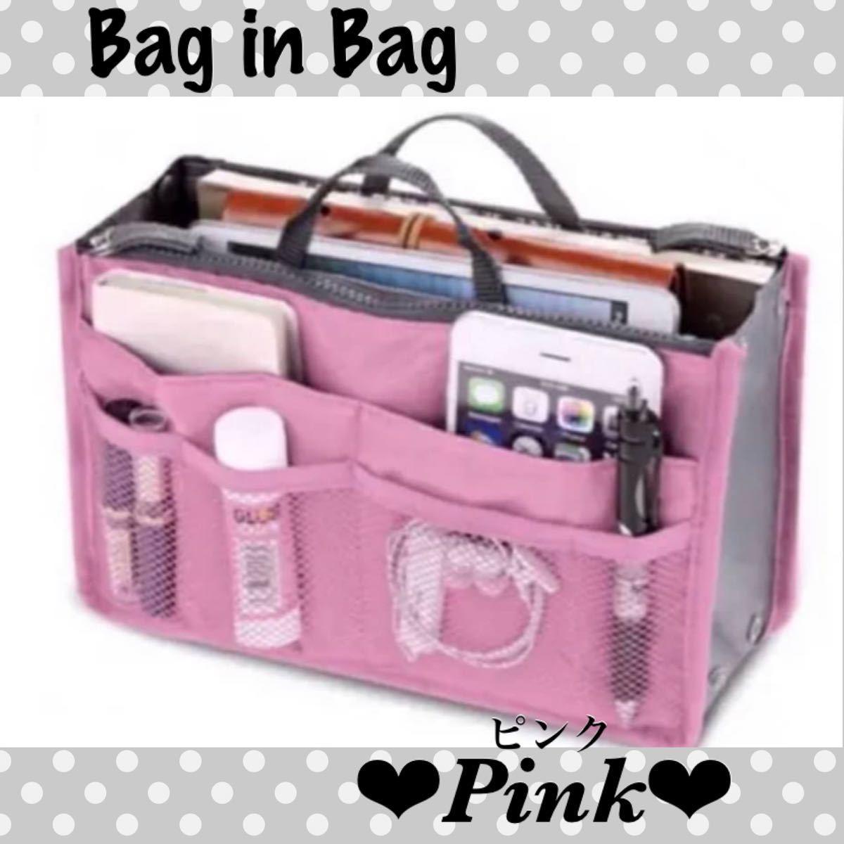 バッグインバッグ 化粧ポーチ インナーバッグ トラベルポーチ 小物収納 整理整頓 収納バッグ 便利グッズ