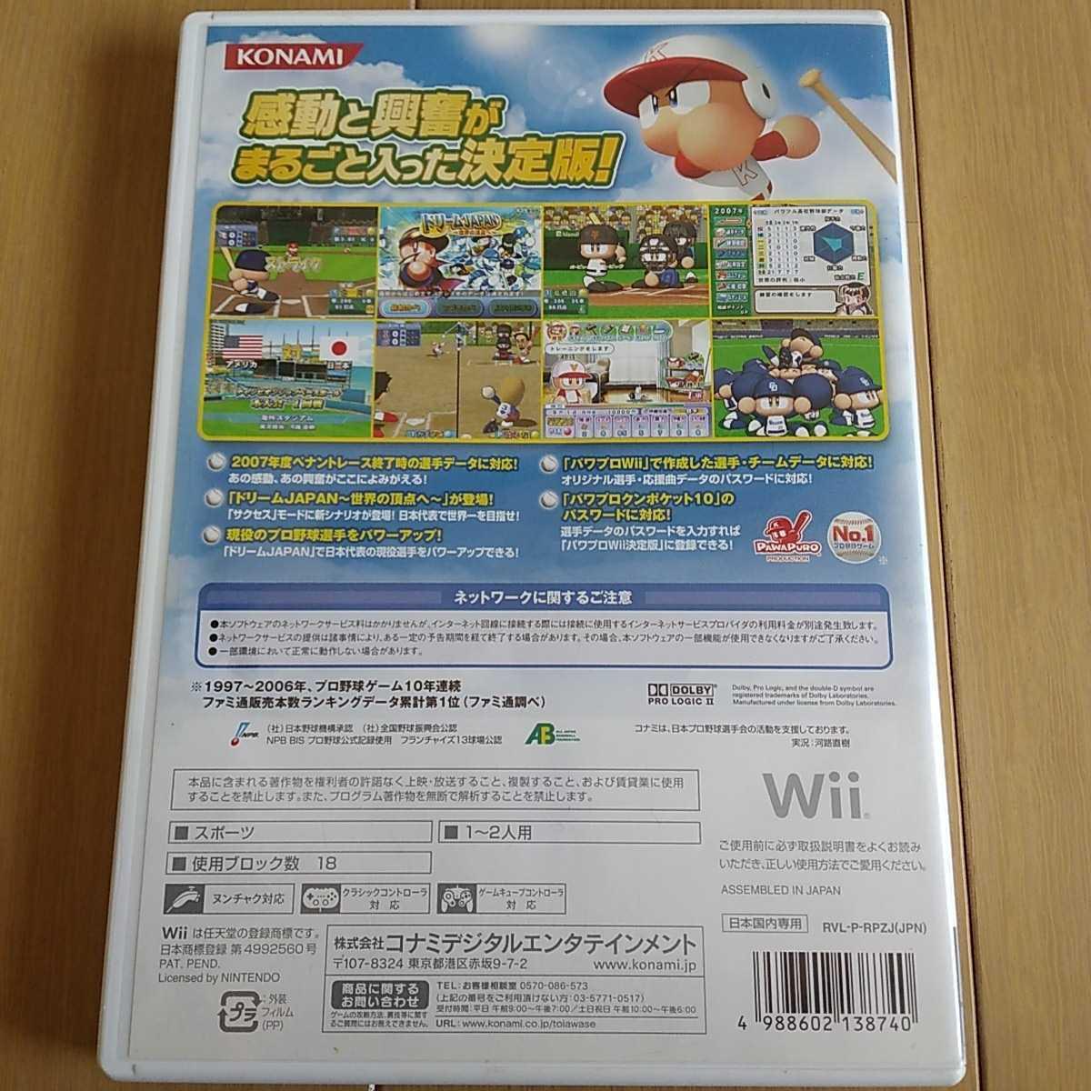 Wii 実況 パワフル プロ野球 Wii 決定版 中古 動作確認済