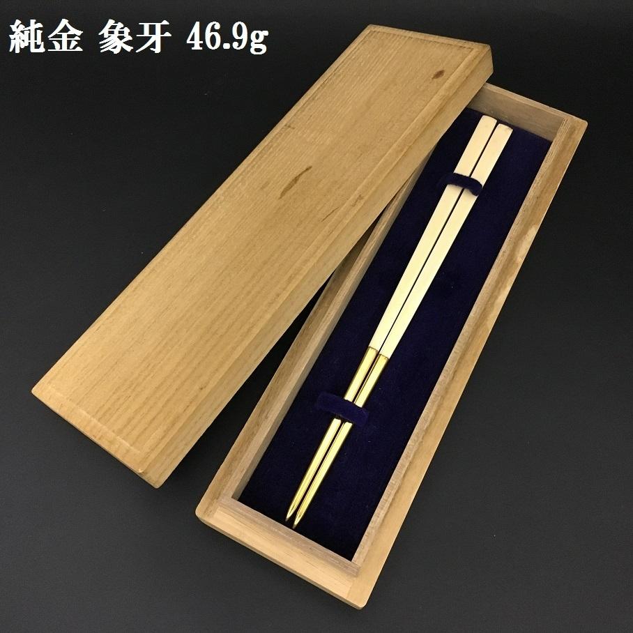 純金 箸 おはし 46.9g 箱 時代物 骨董 古美術 旧家 蔵出し 1000円スタート