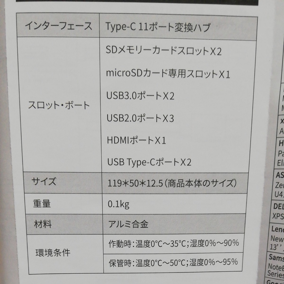 TYPE-C 変換ハブ