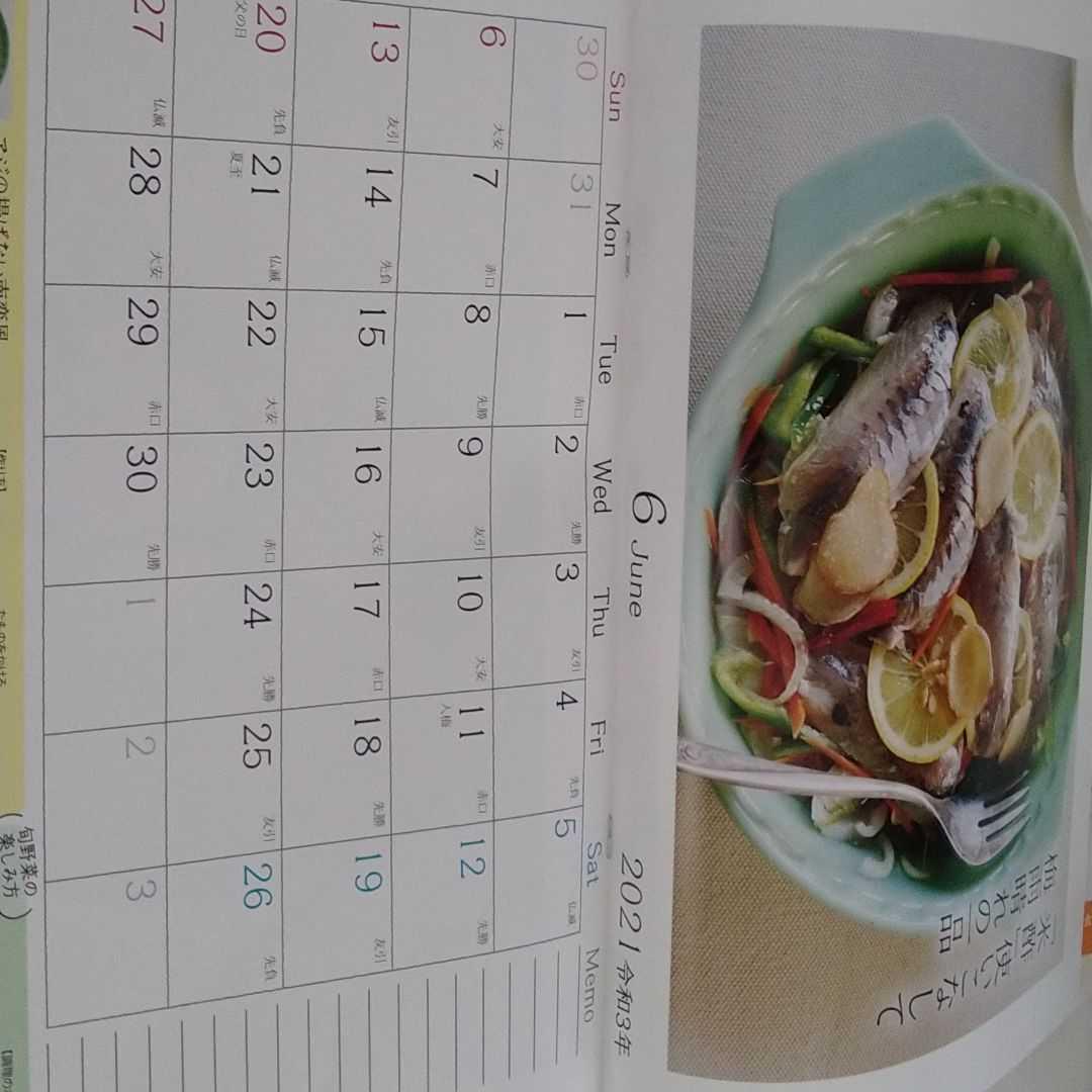 カレンダー_画像2
