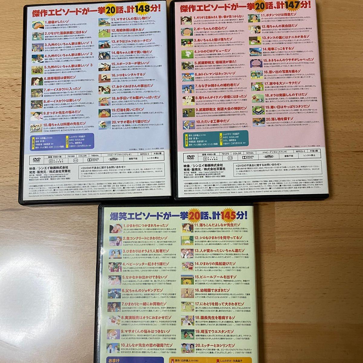 クレヨンしんちゃん DVD 三枚
